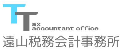遠山税務会計事務所
